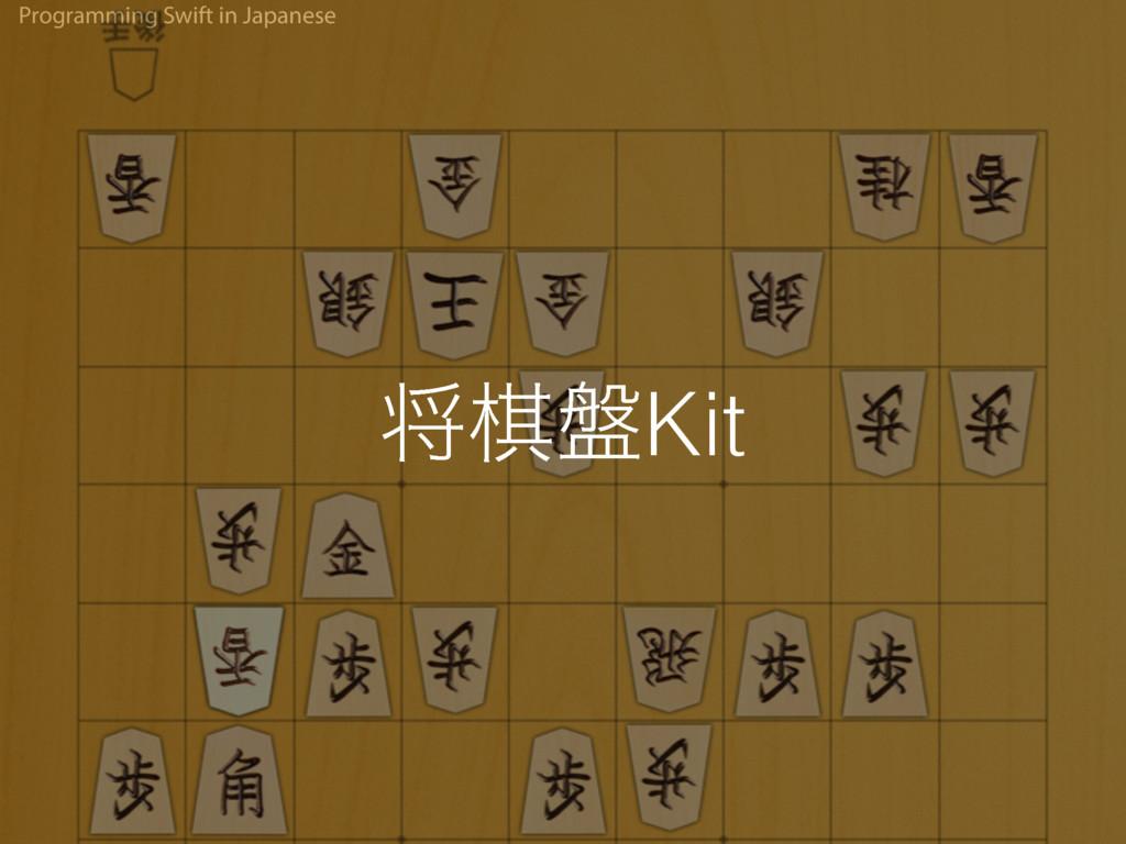 Programming Swift in Japanese কع൫Kit