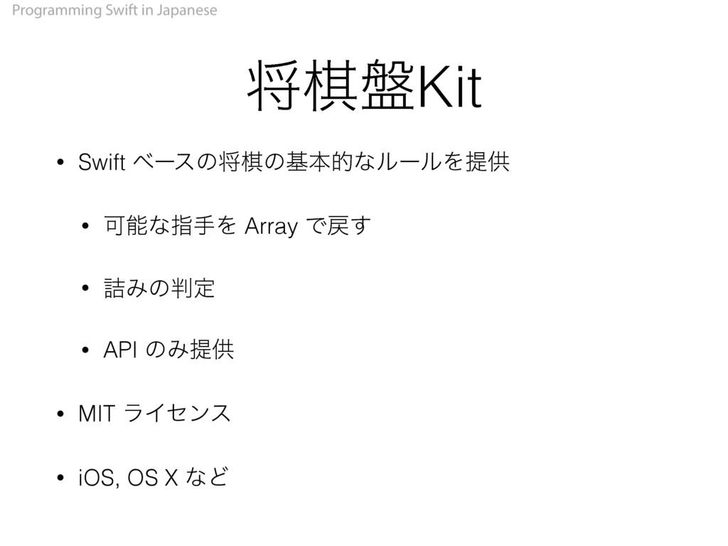 Programming Swift in Japanese কع൫Kit • Swift ϕʔ...