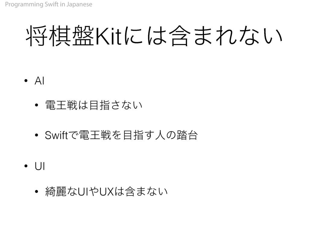 Programming Swift in Japanese কع൫Kitʹؚ·Εͳ͍ • A...