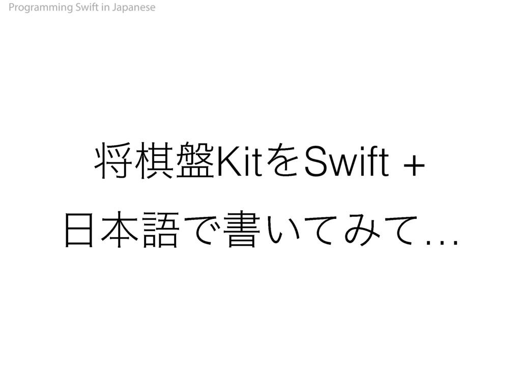 Programming Swift in Japanese কع൫KitΛSwift + ...