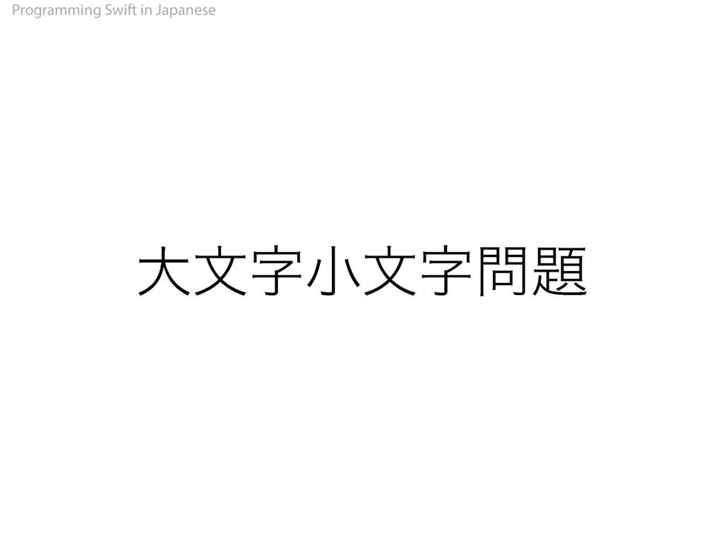 Programming Swift in Japanese େจখจ