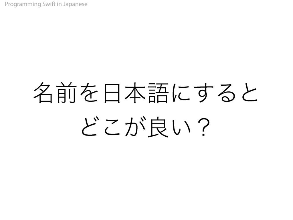Programming Swift in Japanese ໊લΛຊޠʹ͢Δͱ Ͳ͕͜ྑ͍ʁ