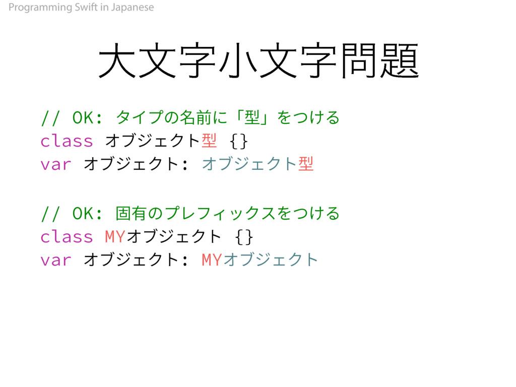 Programming Swift in Japanese େจখจ 0,ԧ...