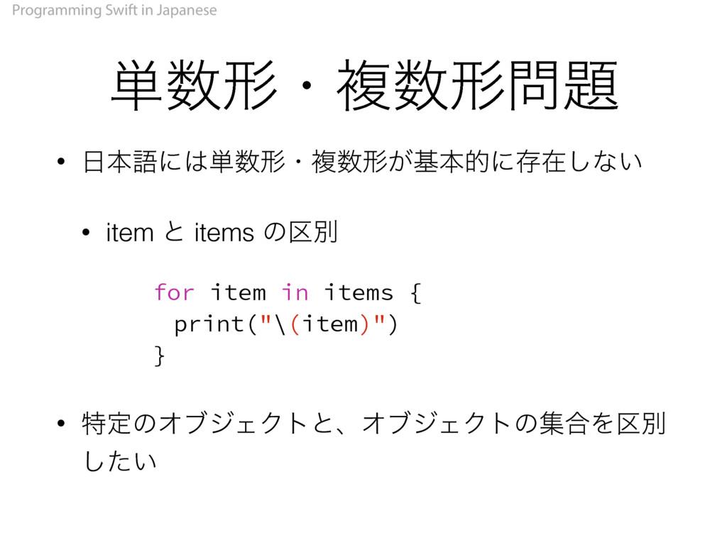 Programming Swift in Japanese ୯ܗɾෳܗ • ຊޠʹ...