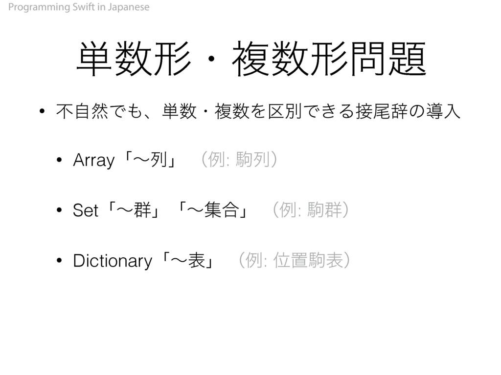 Programming Swift in Japanese ୯ܗɾෳܗ • ෆࣗવͰ...
