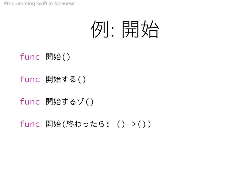 Programming Swift in Japanese ྫ: ։ GVOD㔸ᄇ   ...