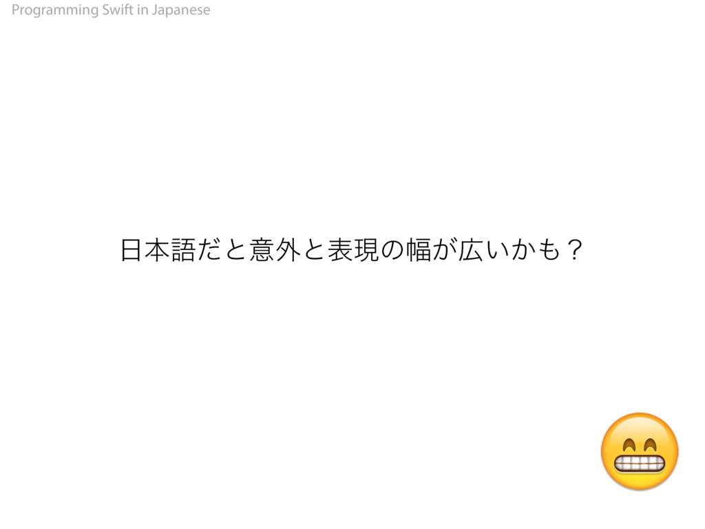 Programming Swift in Japanese ຊޠͩͱҙ֎ͱදݱͷ෯͕͍͔...