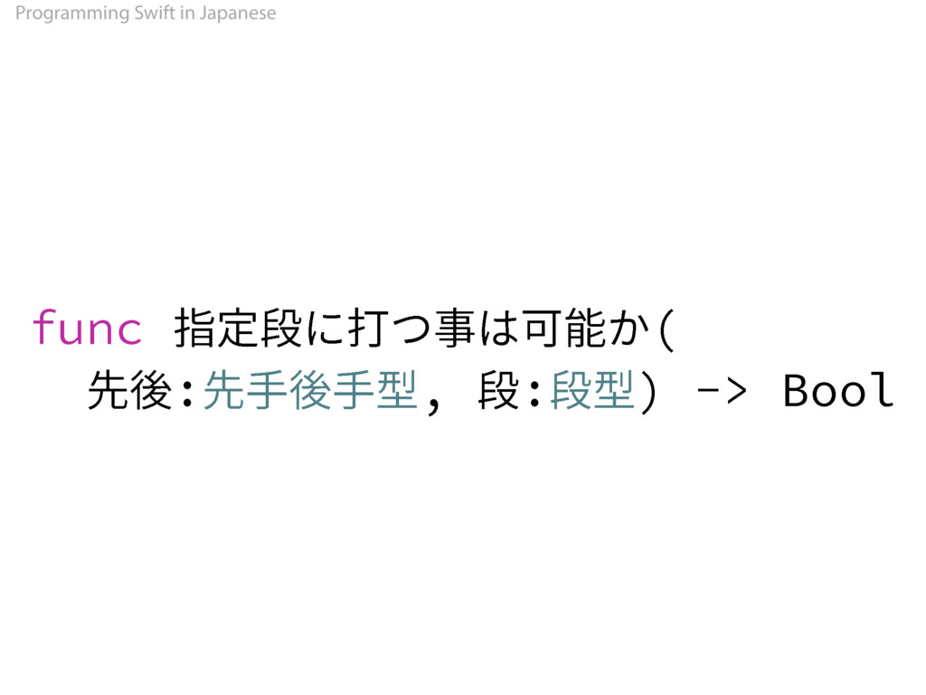 Programming Swift in Japanese GVODᛡᇰӕᙯӎ॰ә൧⥎ҵ ...
