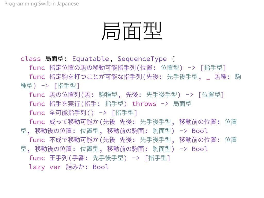 Programming Swift in Japanese ہ໘ܕ DMBTTቱ㙚ྞ&R...