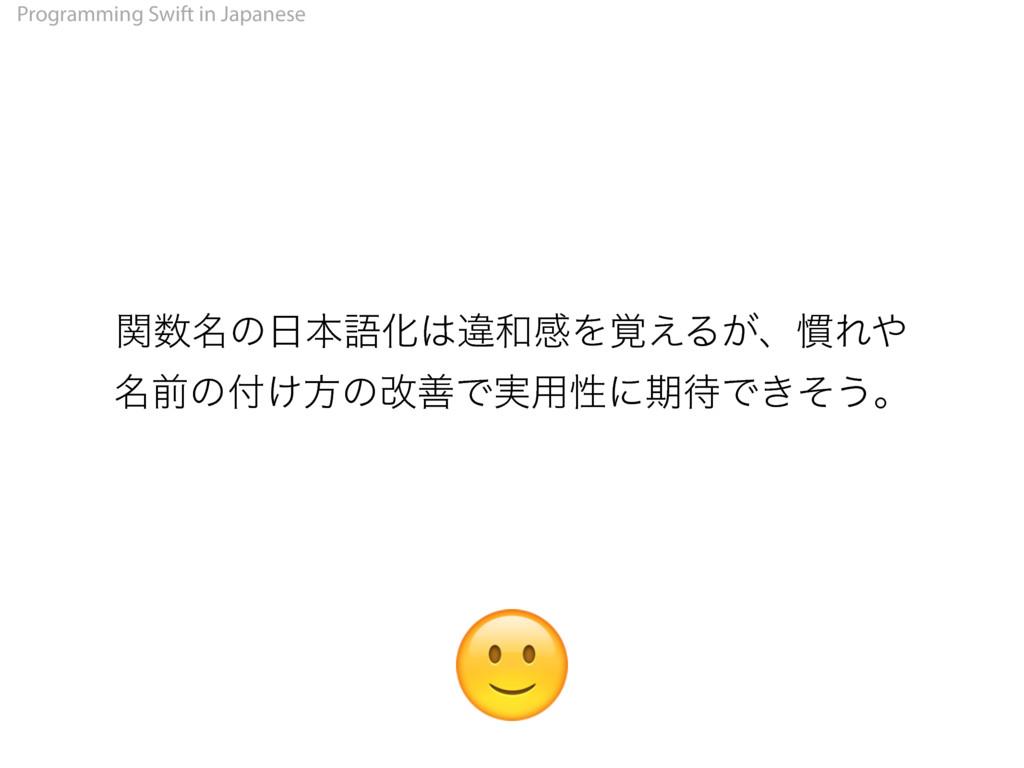 Programming Swift in Japanese ໊ؔͷຊޠԽҧײΛ֮͑Δ͕...