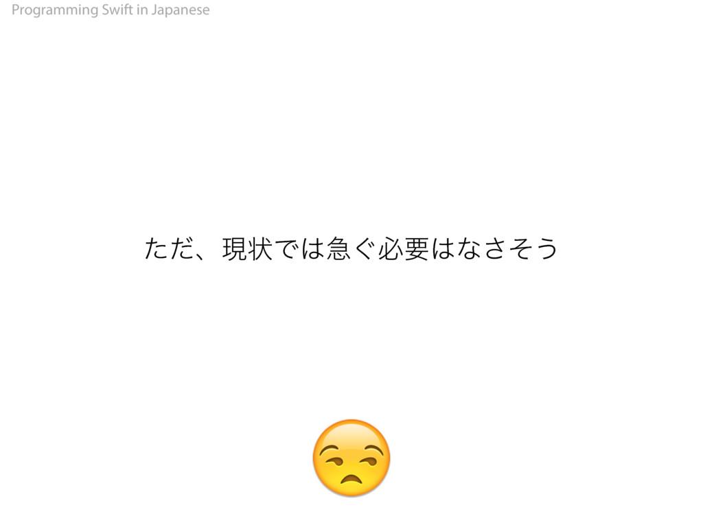Programming Swift in Japanese ͨͩɺݱঢ়Ͱٸ͙ඞཁͳͦ͞͏
