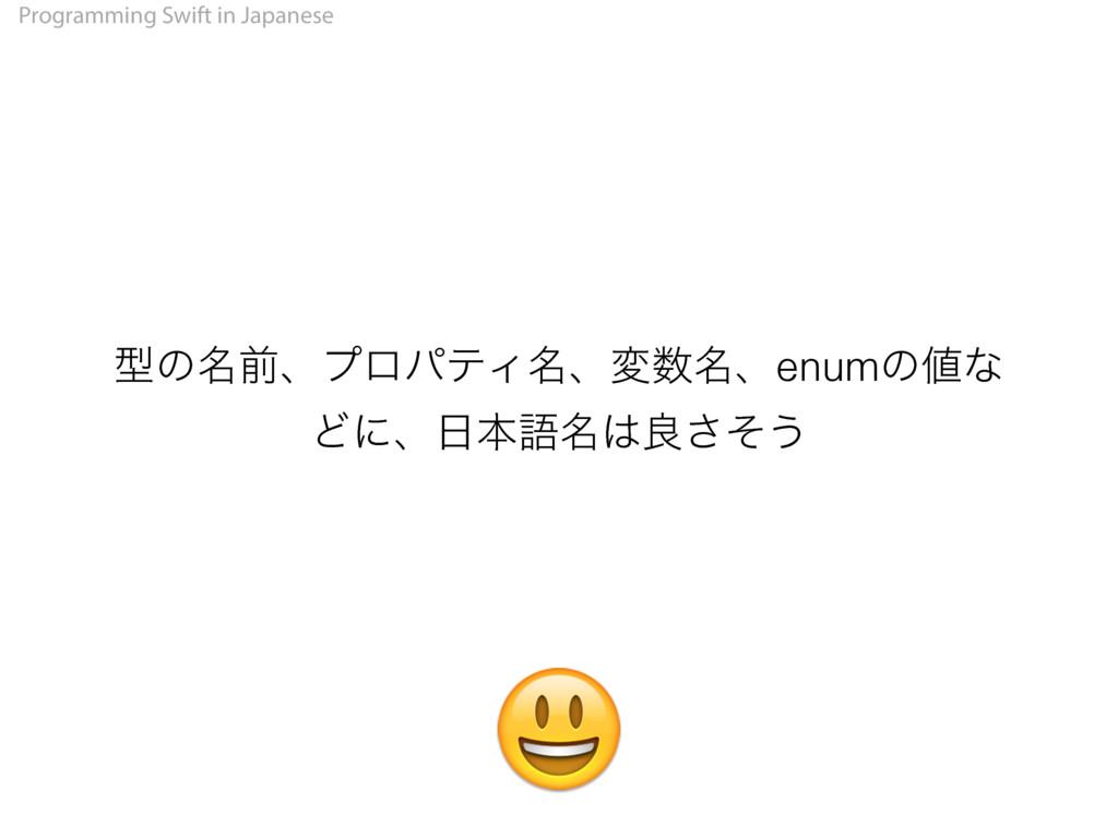 Programming Swift in Japanese ܕͷ໊લɺϓϩύςΟ໊ɺม໊ɺe...