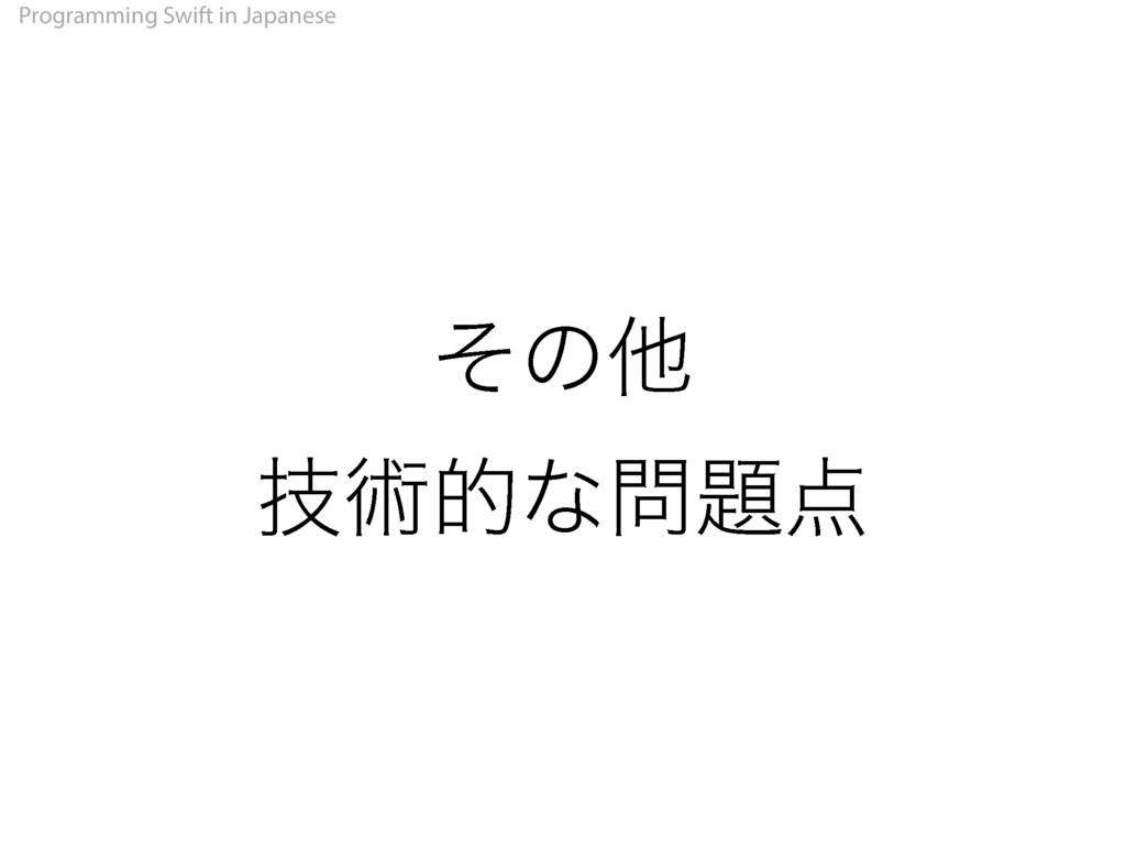 Programming Swift in Japanese ͦͷଞ ٕज़తͳ
