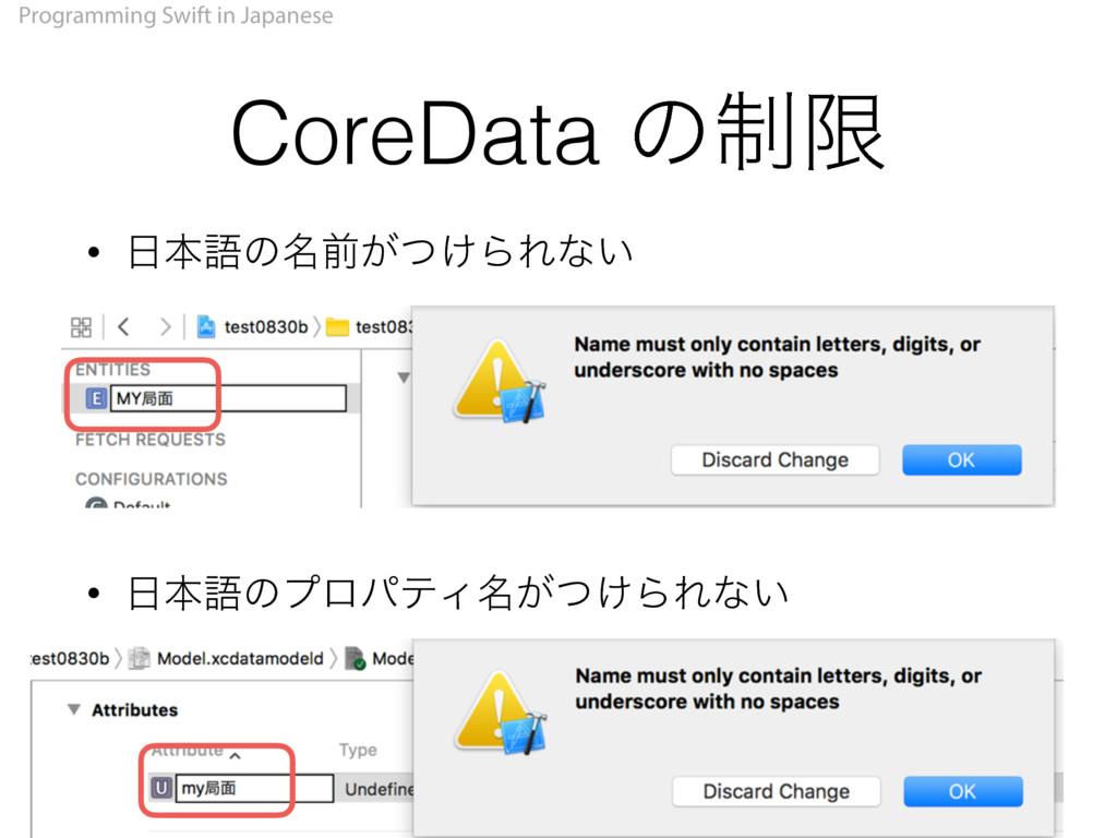 Programming Swift in Japanese CoreData ͷ੍ݶ • ຊ...