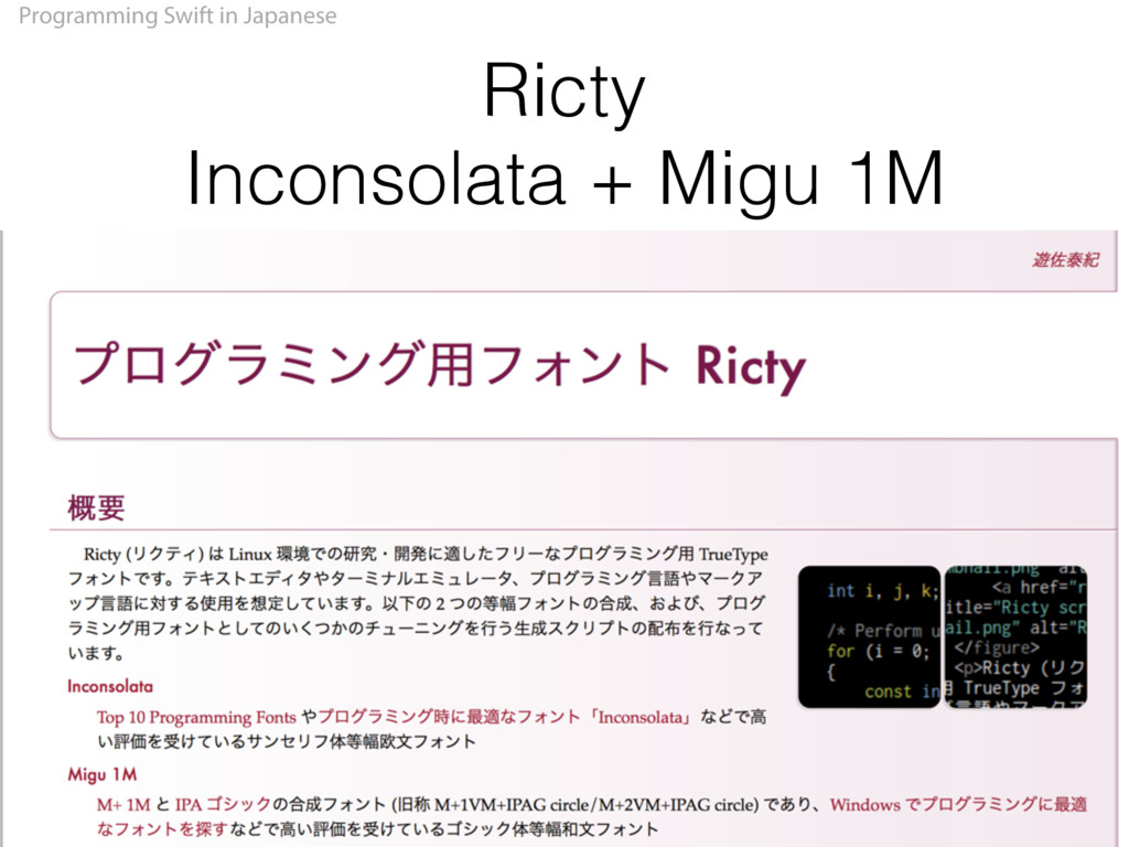 Programming Swift in Japanese Ricty Inconsolat...