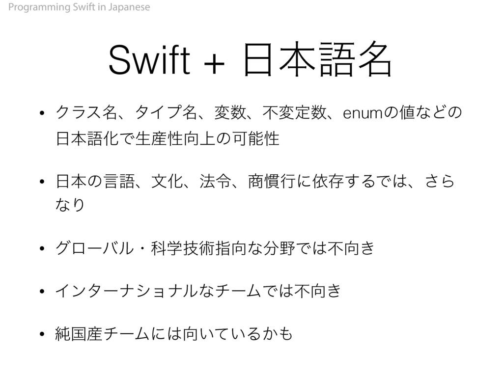 Programming Swift in Japanese Swift + ຊޠ໊ • Ϋϥ...