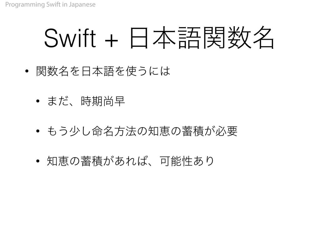 Programming Swift in Japanese Swift + ຊޠ໊ؔ • ...