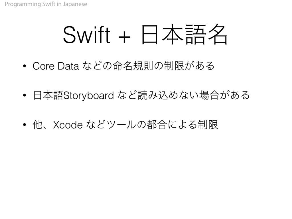 Programming Swift in Japanese Swift + ຊޠ໊ • Co...