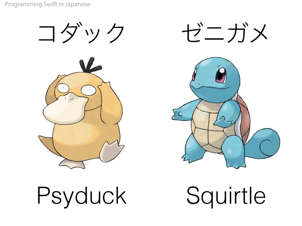 Programming Swift in Japanese Psyduck ίμοΫ θχΨϝ...