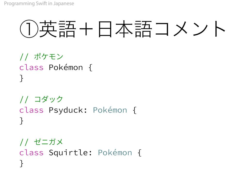 Programming Swift in Japanese ᶃӳޠʴຊޠίϝϯτ Յԙ...