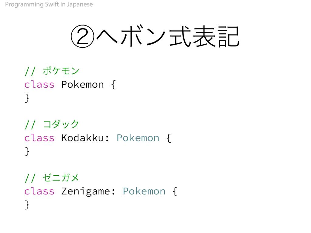 Programming Swift in Japanese ᶄϔϘϯࣜදه ՅԙՊ՛ ...