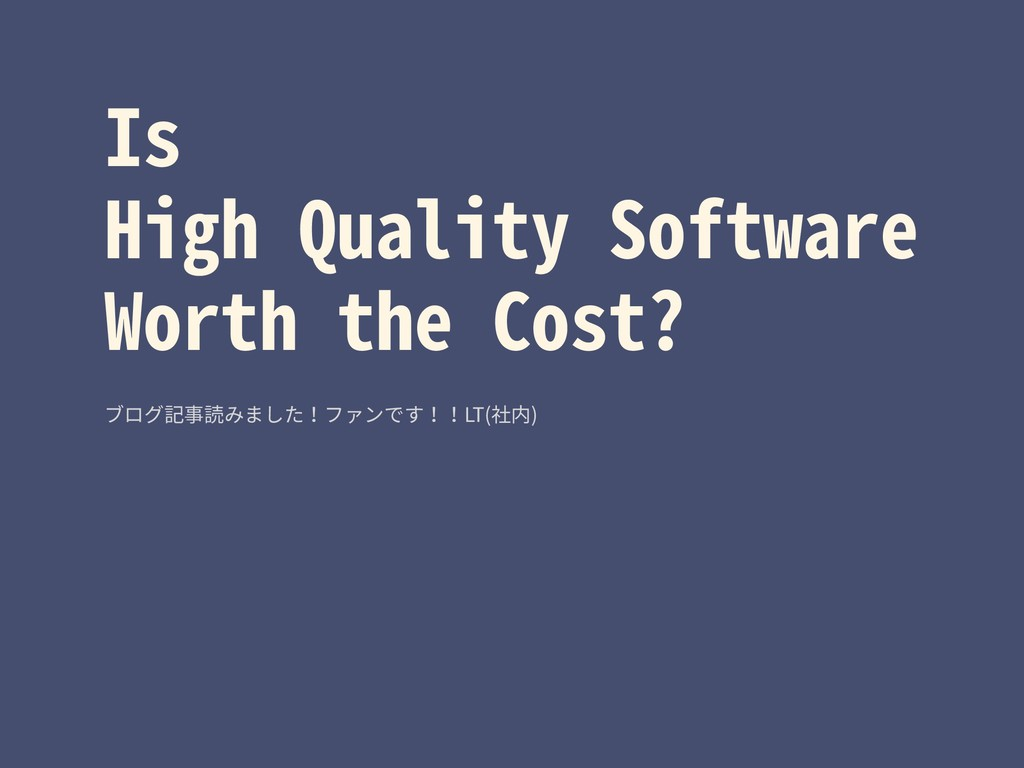 Is High Quality Software Worth the Cost? ブログ記事...