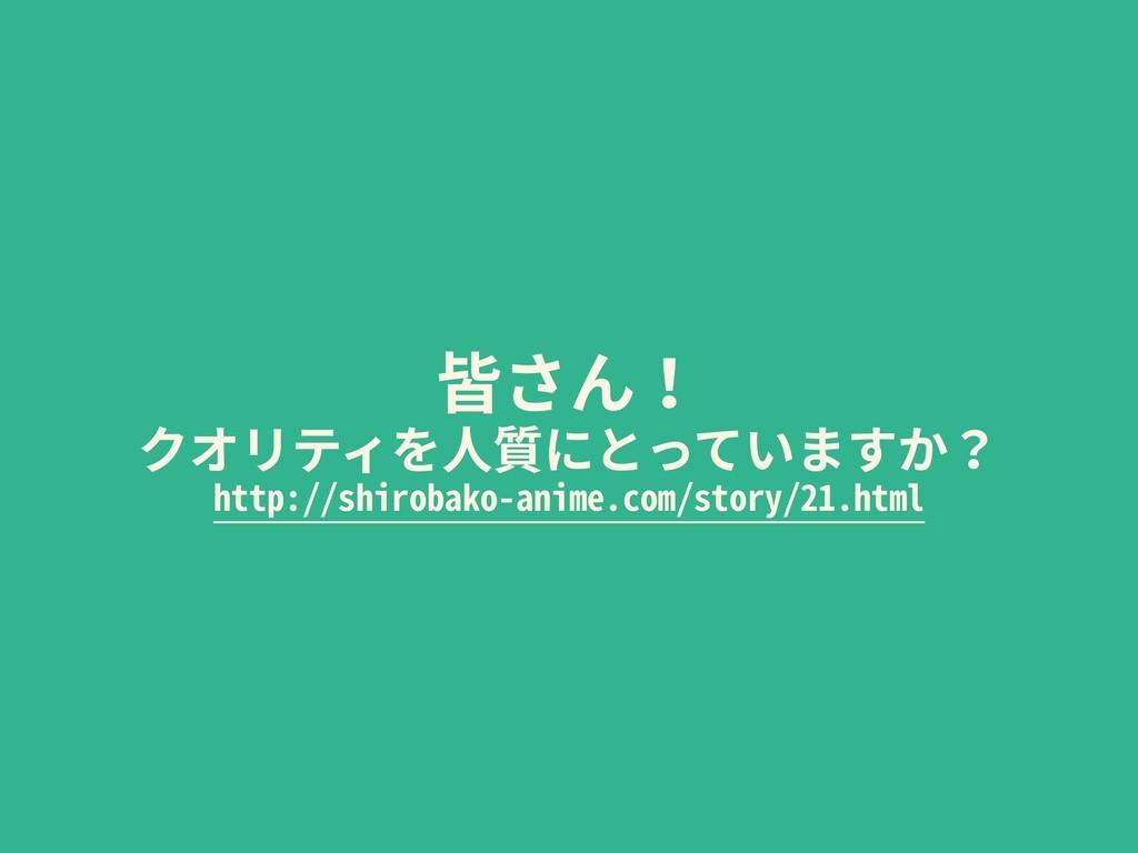 皆さん! クオリティを⼈質にとっていますか? http://shirobako-anime.c...