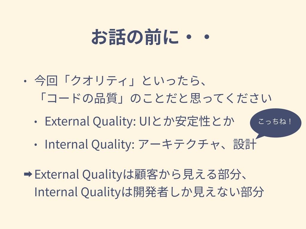お話の前に・・ • 今回「クオリティ」といったら、 「コードの品質」のことだと思ってください...