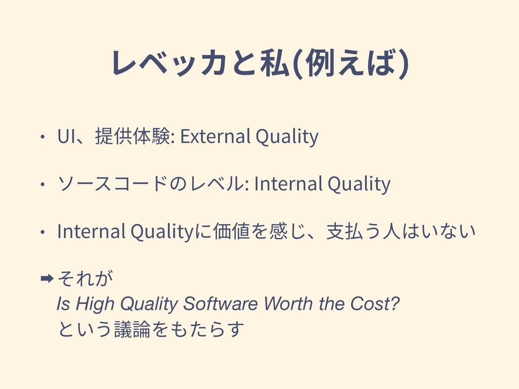 レベッカと私(例えば) • UI、提供体験: External Quality • ソースコー...