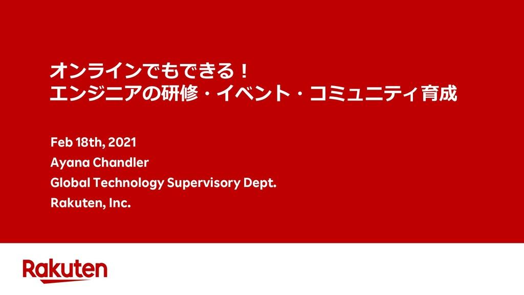 オンラインでもできる︕ エンジニアの研修・イベント・コミュニティ育成 Feb 18th, 20...