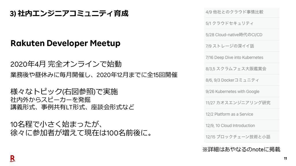 11 3) 社内エンジニアコミュニティ育成 Rakuten Developer Meetup ...