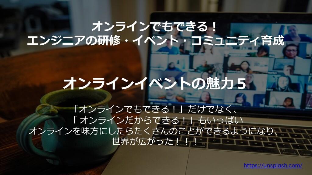13 オンラインでもできる︕ エンジニアの研修・イベント・コミュニティ育成 オンラインイベント...