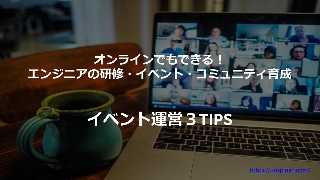 19 オンラインでもできる︕ エンジニアの研修・イベント・コミュニティ育成 イベント運営3TI...