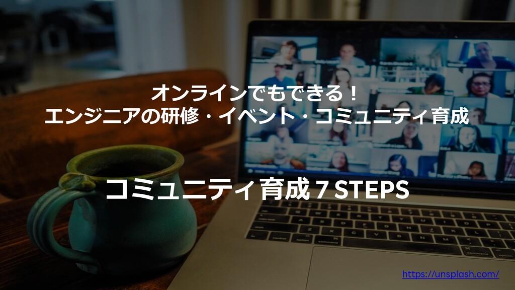 23 オンラインでもできる︕ エンジニアの研修・イベント・コミュニティ育成 コミュニティ育成 ...