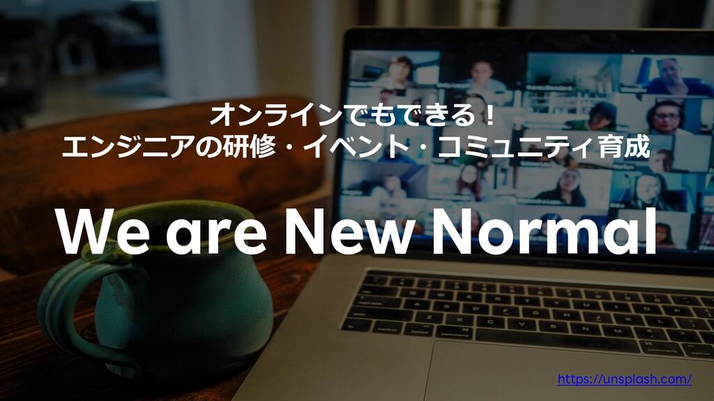 31 オンラインでもできる︕ エンジニアの研修・イベント・コミュニティ育成 We are Ne...