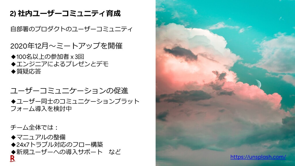 10 2) 社内ユーザーコミュニティ育成 ⾃部署のプロダクトのユーザーコミュニティ 2020年...