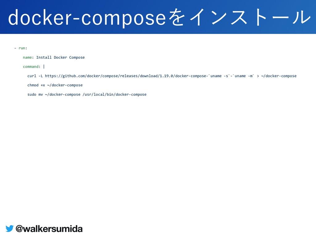 - run: name: Install Docker Compose command: | ...