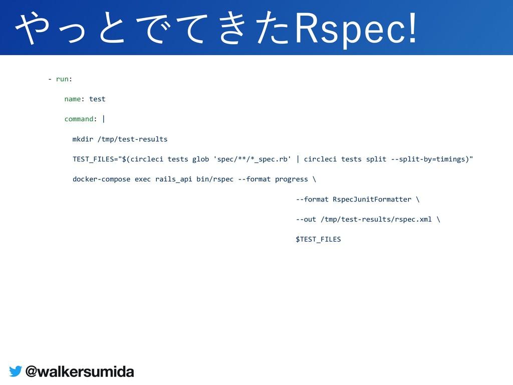 - run: name: test command: | mkdir /tmp/test-re...
