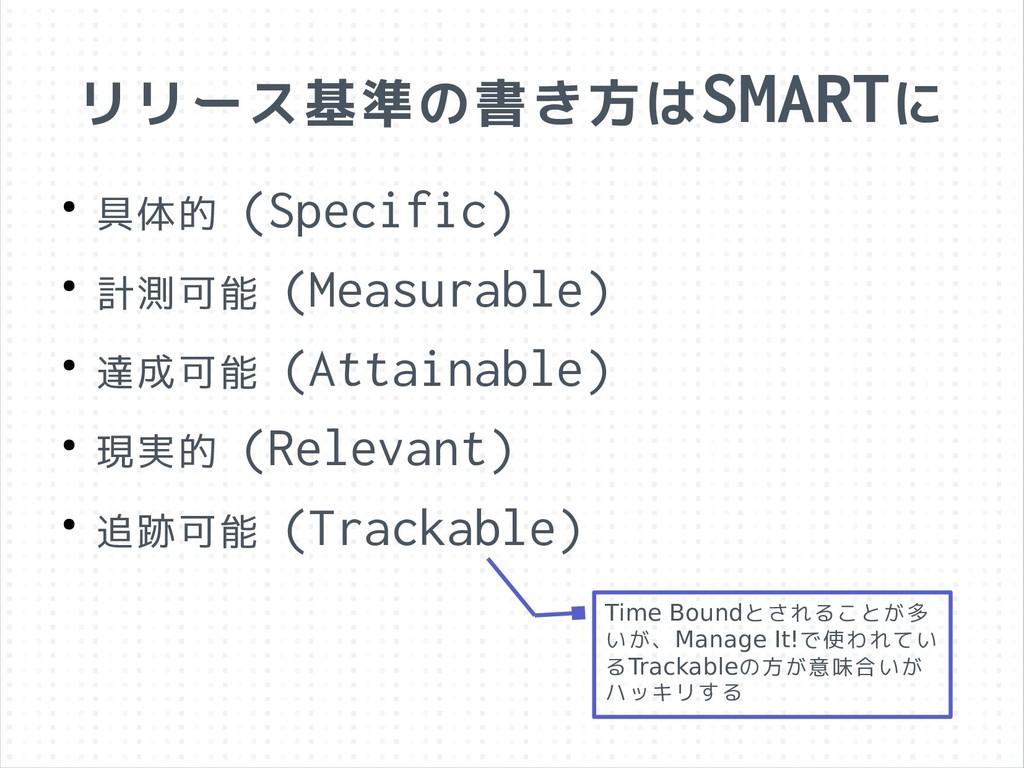 リリース基準の書き方はSMARTに ● 具体的 (Specific) ● 計測可能 (Meas...
