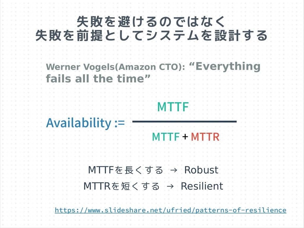 失敗を避けるのではなく 失敗を前提としてシステムを設計する Availability := M...