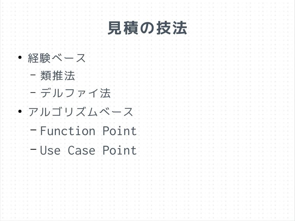 見積の技法 ● 経験ベース – 類推法 – デルファイ法 ● アルゴリズムベース – Func...