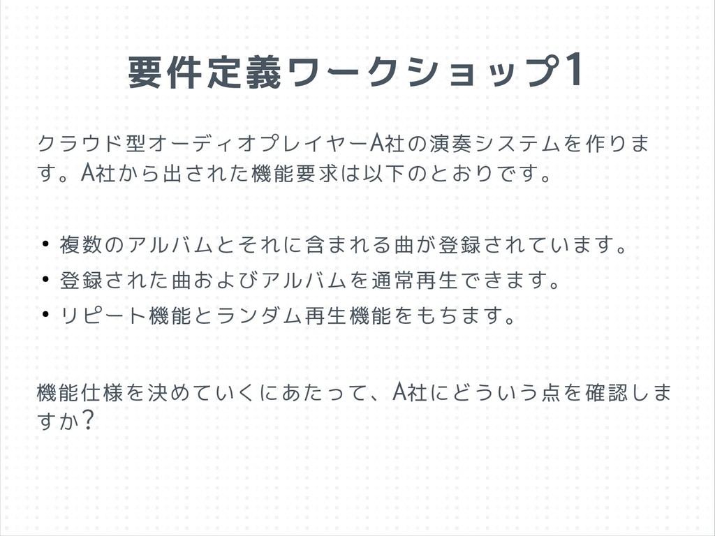 要件定義ワークショップ1 クラウド型オーディオプレイヤーA社の演奏システムを作りま す。A社か...