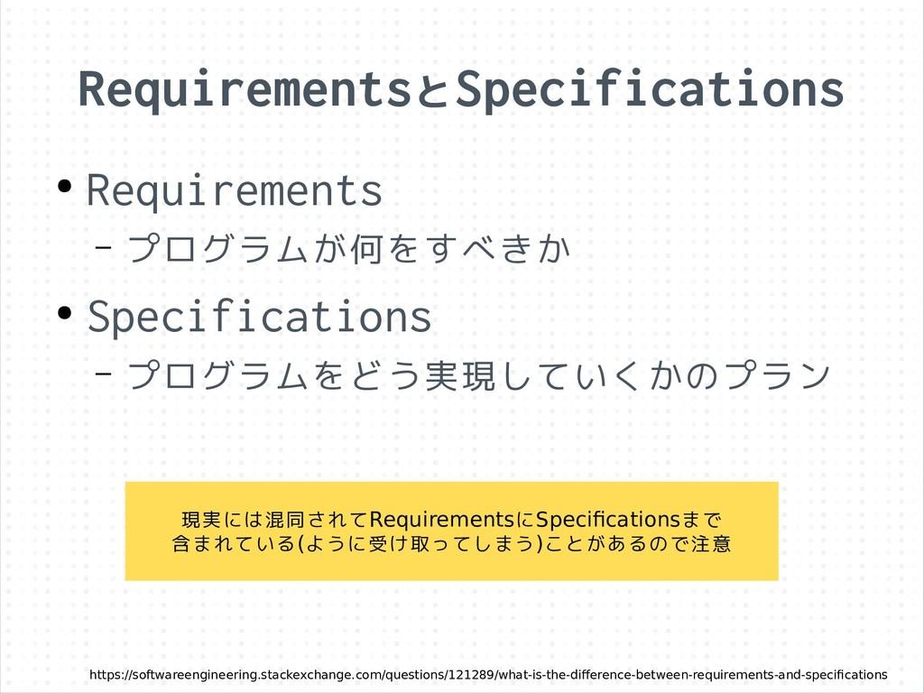 RequirementsとSpecifications https://softwareeng...