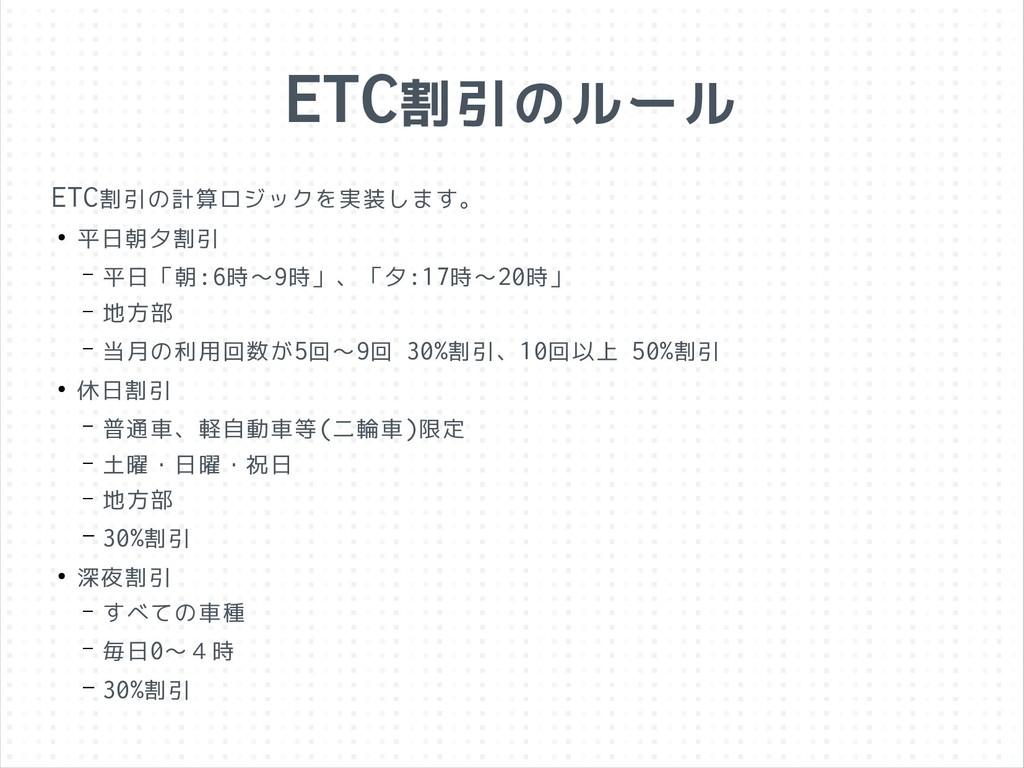 ETC割引のルール ETC割引の計算ロジックを実装します。 ● 平日朝夕割引 – 平日「朝:6...