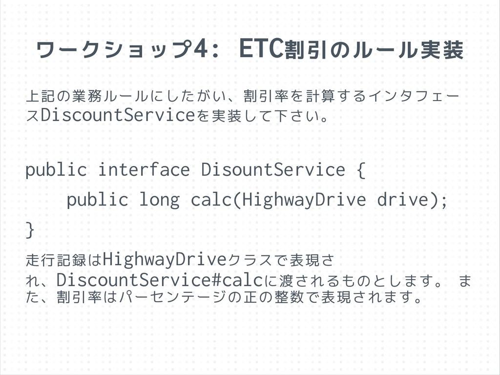 ワークショップ4: ETC割引のルール実装 上記の業務ルールにしたがい、割引率を計算するインタ...