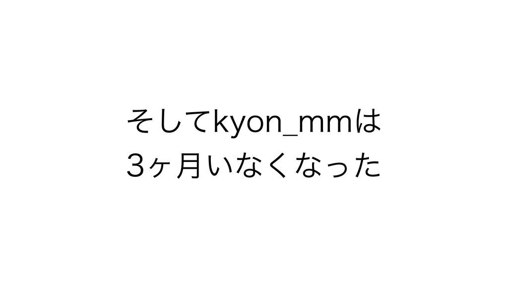 ͦͯ͠LZPO@NN ϲ݄͍ͳ͘ͳͬͨ