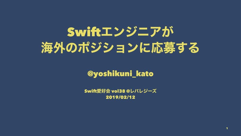 SwiftΤϯδχΞ͕ ւ֎ͷϙδγϣϯʹԠื͢Δ @yoshikuni_kato Swift...