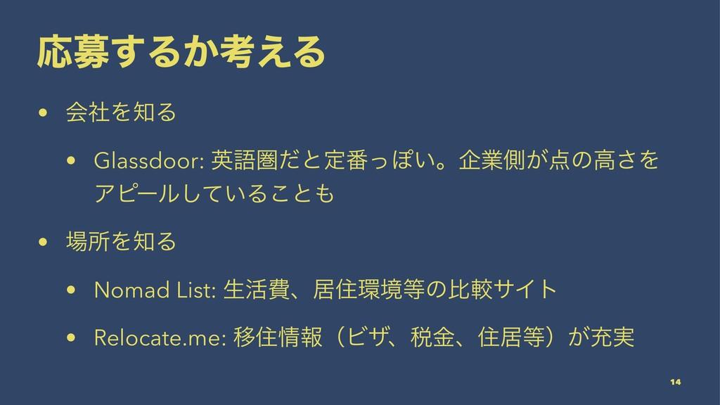 Ԡื͢Δ͔ߟ͑Δ • ձࣾΛΔ • Glassdoor: ӳޠݍͩͱఆ൪ͬΆ͍ɻاۀଆ͕ͷ...