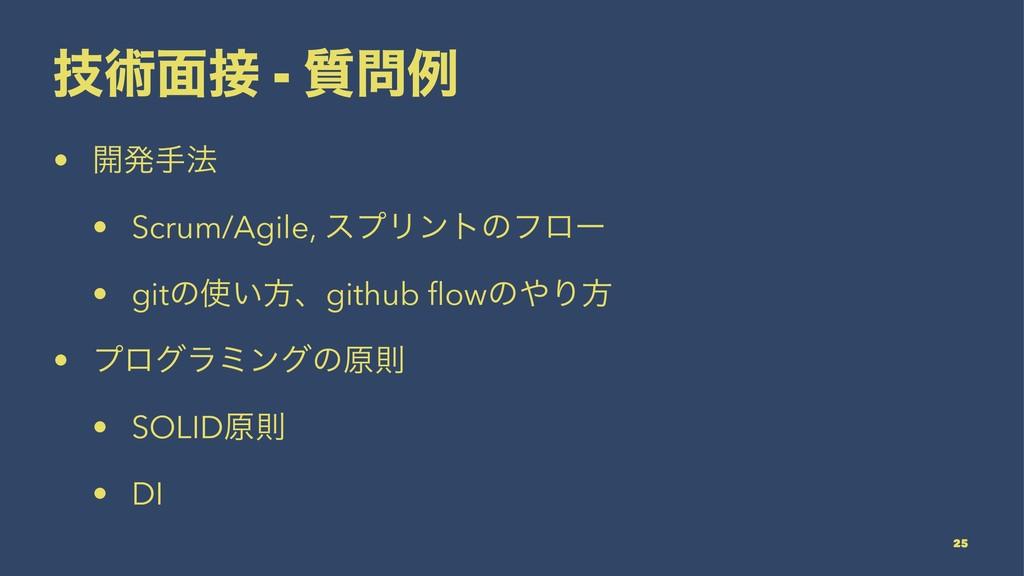 ٕज़໘ - ࣭ྫ • ։ൃख๏ • Scrum/Agile, εϓϦϯτͷϑϩʔ • gi...