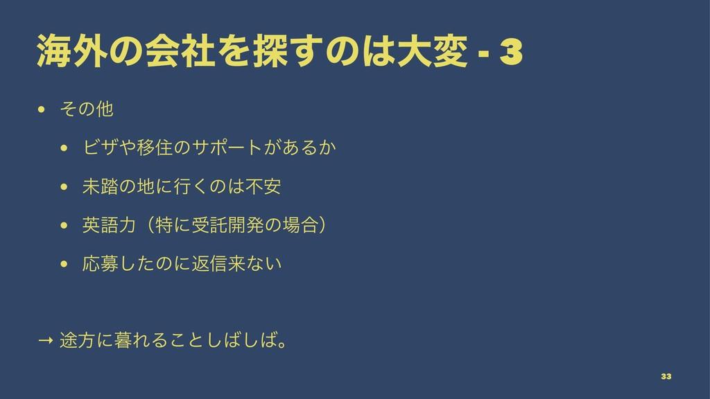 ւ֎ͷձࣾΛ୳͢ͷେม - 3 • ͦͷଞ • ϏβҠॅͷαϙʔτ͕͋Δ͔ • ະ౿ͷʹ...